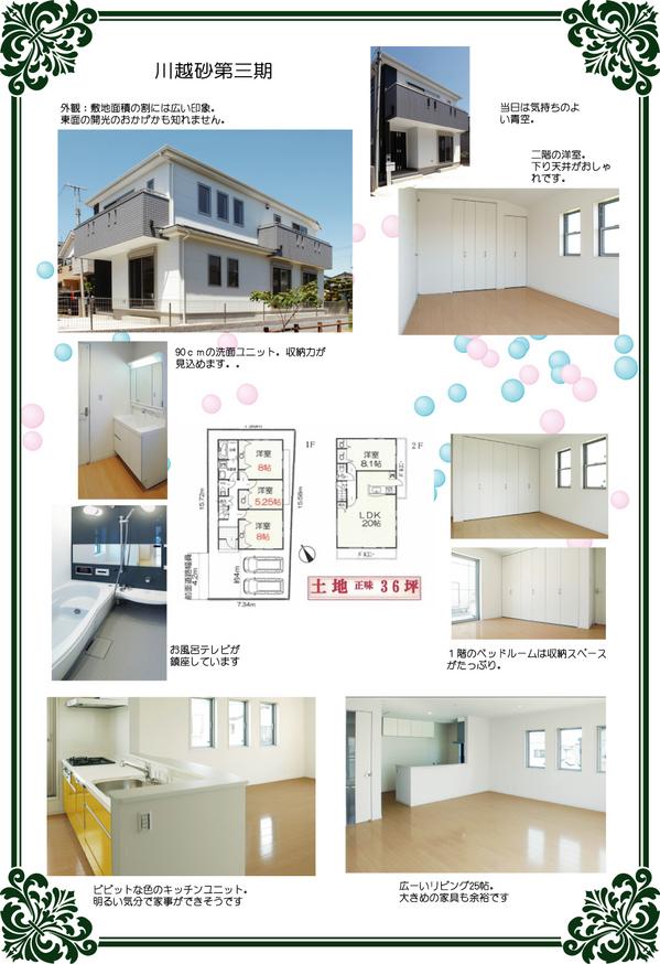PR川越砂3.jpg